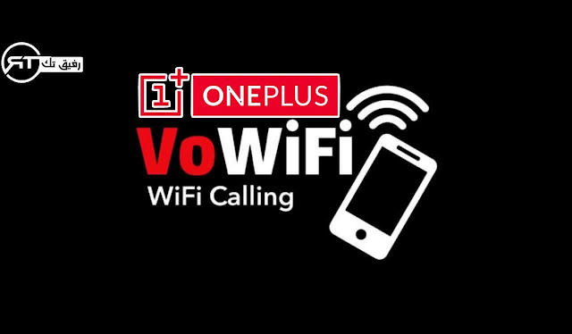 كيفية تمكين VOWIFI على الهواتف الذكية ون بلس.