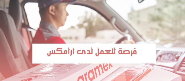 فرصة عمل  كمدير تنفيدي للحسابات الرئيسية لدى ارامكس في مصر