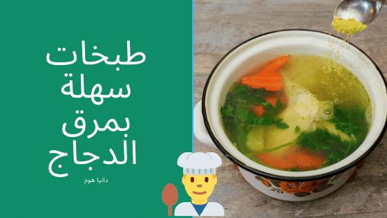 طبخات سهلة بمرق الدجاج - حضريها الأن من مطبخك