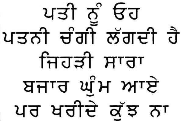Pati Patni Whatsapp Status in Punjabi