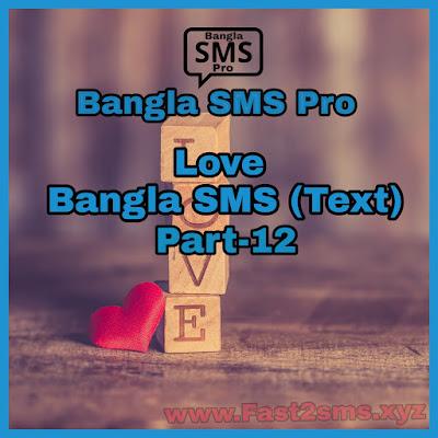 Love Bangla SMS (Text) Part-12 | ভালোবাসার বাংলা এসএমএস By Fast2SMS