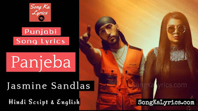 panjeba-lyrics