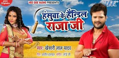 Hasuwa Ke Handil Raja Ji Lyrics - Khesari Lal Yadav