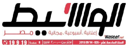جريدة وسيط القاهرة عدد الجمعة 14 سبتمبر 2018 م