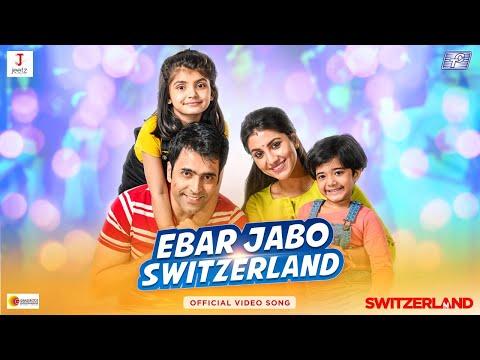 Ebar Jabo Switzerland Lyrics (এবার যাব সুইজারল্যান্ড) Nakash Aziz | Nikhita Gandhi