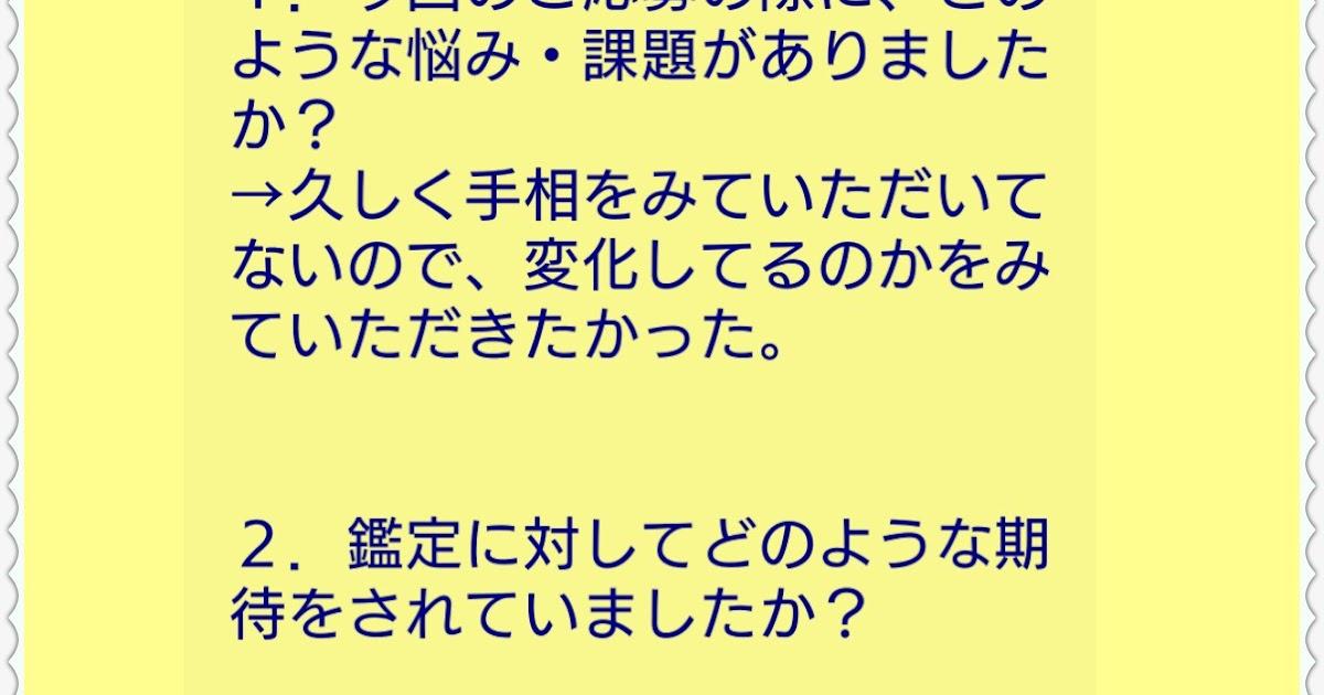 占いサロン「星の祝」 名古屋栄・名駅で未来を予測