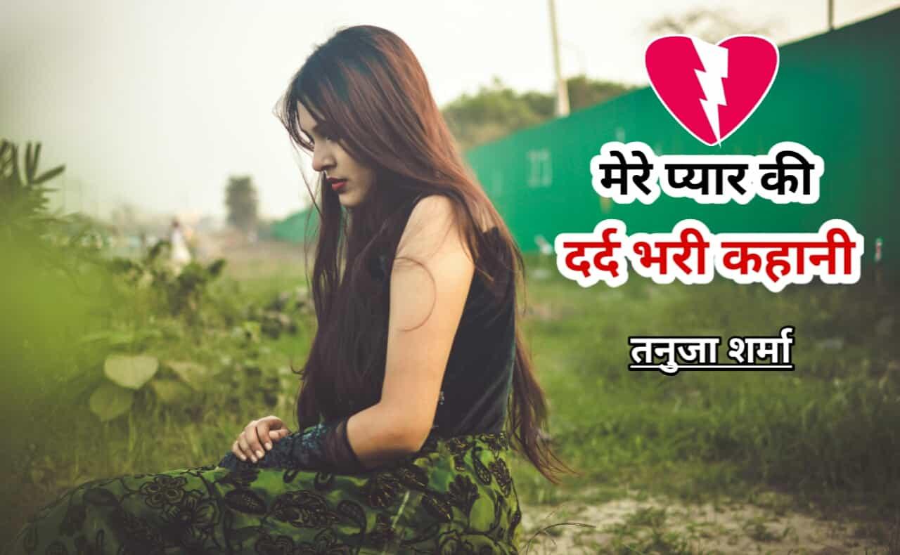 A Very Sad Love Story in Hindi - Love image -