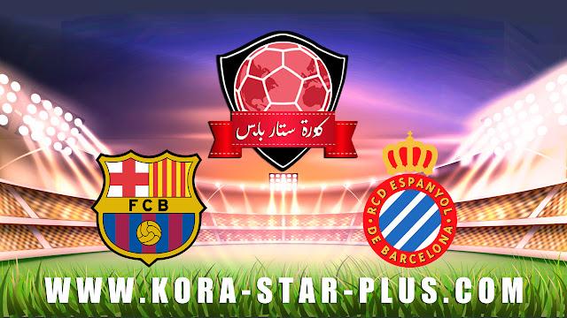 مشاهدة مباراة برشلونة واسبانيول بث مباشر بتاريخ 04-01-2020 الدوري الاسباني