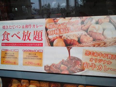 メニュー2 PePe(ペペ)イオンモール名古屋茶屋店