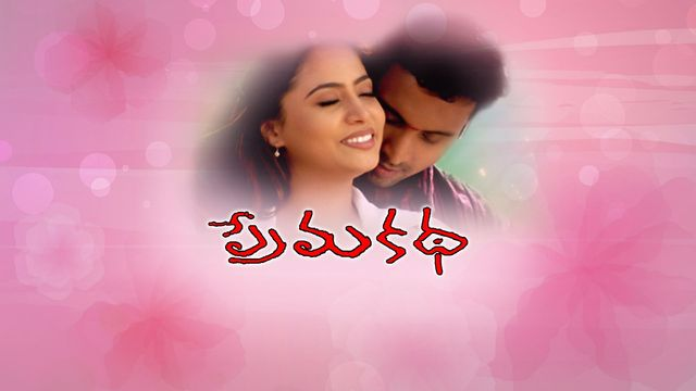 prema telugu movie song