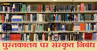 Library Essay in Sanskrit