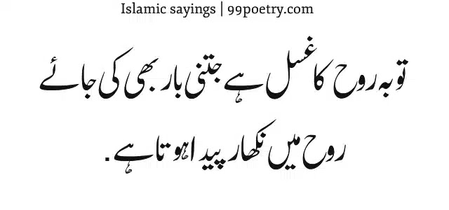 Toba ruh ka gusal hai jitni baar bhi ki Jaaye-islamic-sayings-in-urdu
