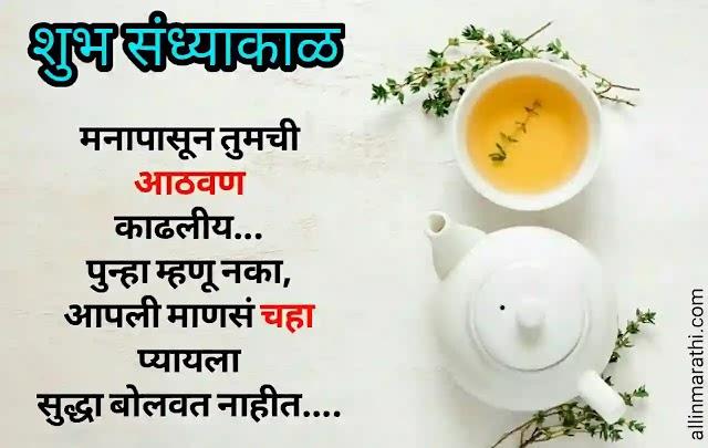 शुभ संध्याकाळ शुभेच्छा मराठी | Good evening wishes marathi |  shubh sandhyakal shubhechha.