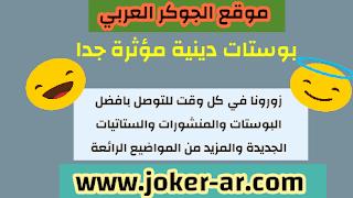 بوستات دينية مؤثرة جدا 2019 - الجوكر العربي