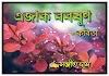 অসমীয়া হৃদয় বিদাৰক কবিতা |  Assamese heart touching Poem | অসমীয়া কবিতা :: অসমীয়া পদ্য চৰ্চা