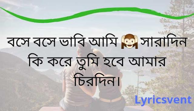 best bangla status for Instagram