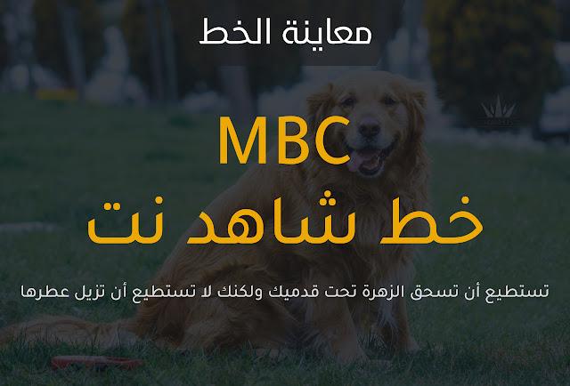 تحميل خط شاهد نت MBC