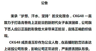 CKG48 says Qiao YuZhen ruined company's reputation