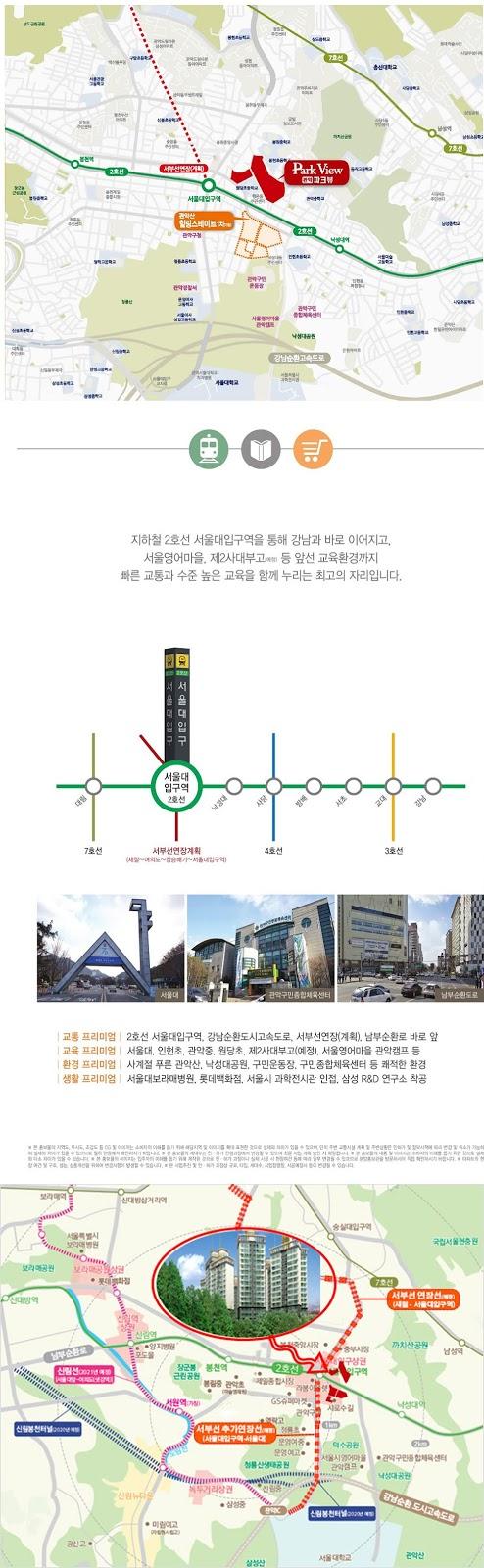 서울대입구역 파크로얄 파크뷰 입지환경