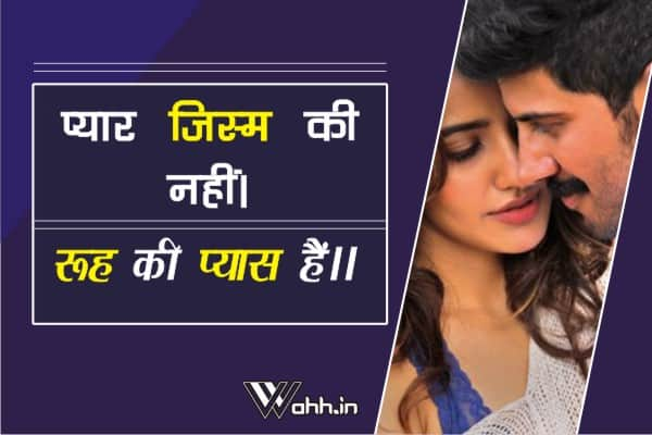 Pyaar-Jism-Ki-Nahi-Love-Quotes-Hindi