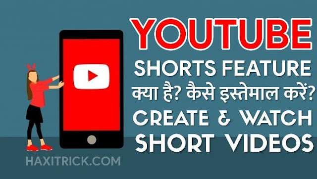 Youtube Shorts Feature Kya Hai