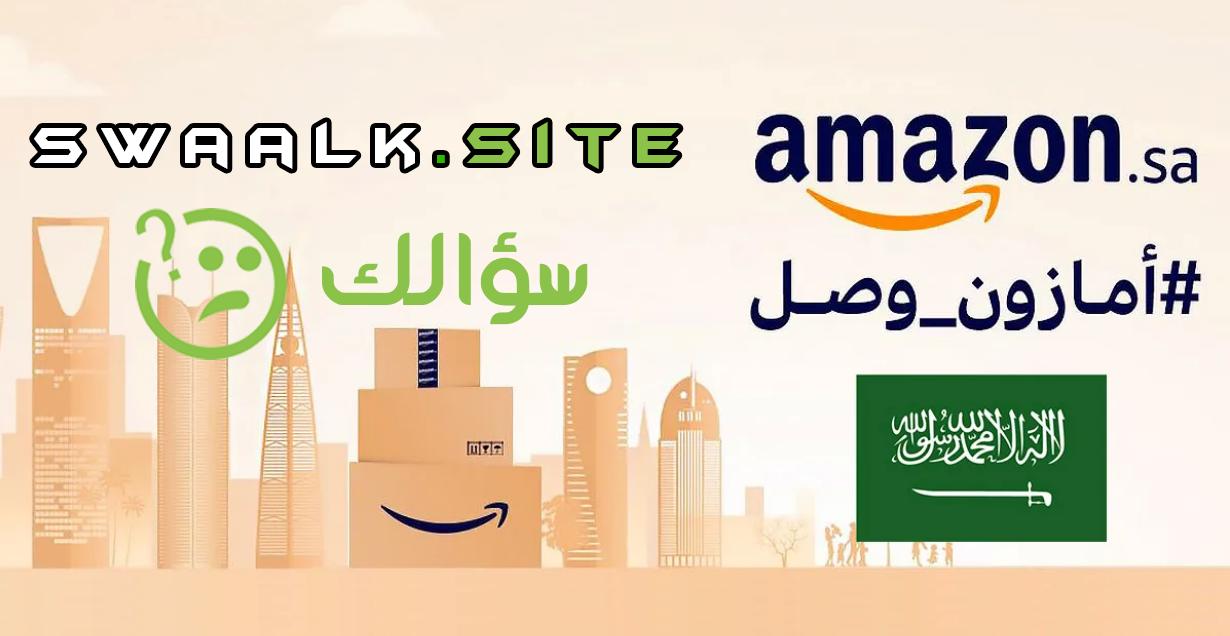 موقع أمازون السعودي | سؤالك - swaalk.site
