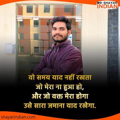 जो वक्त मेरा होगा - हिंदी शायरी, Time Quotes on Life in Hindi, Ravindar Nagar