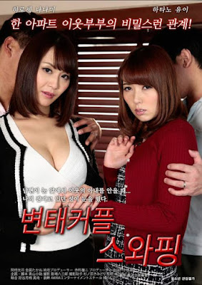 A Unfaithful Relation (2015)