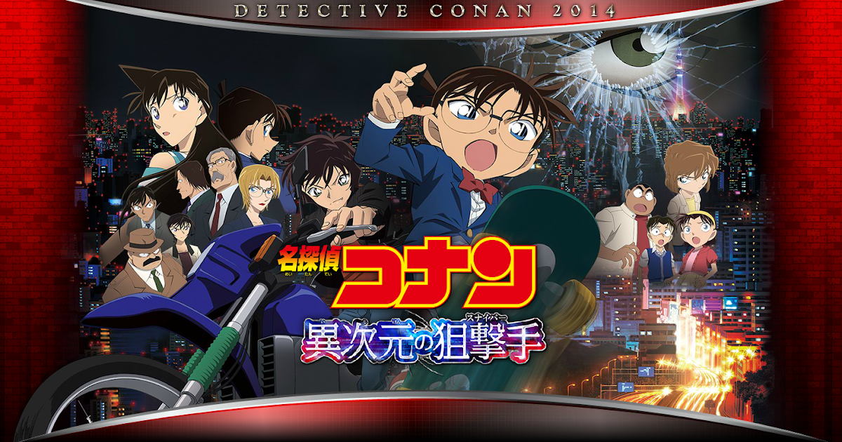 Detective Conan Movie Stream