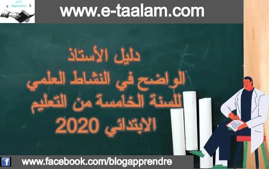 دليل الأستاذ الواضح في النشاط العلمي للسنة الخامسة من التعليم الابتدائي 2020