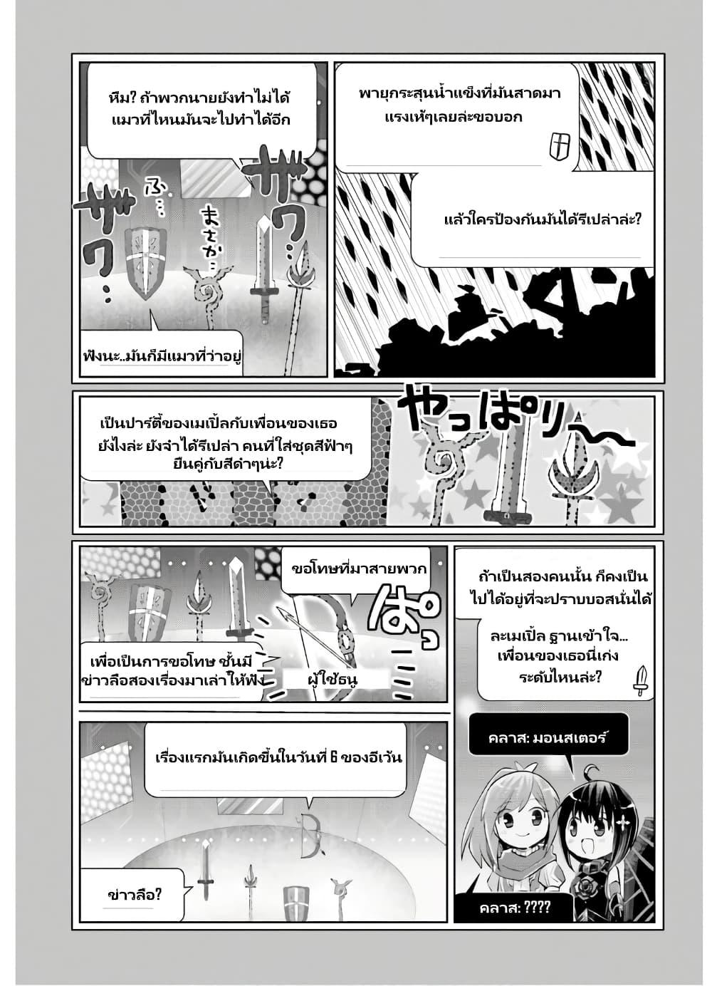 อ่านการ์ตูน Itai no wa Iya nanode Bogyo-Ryoku ni Kyokufuri Shitai to Omoimasu ตอนที่ 17 หน้าที่ 21