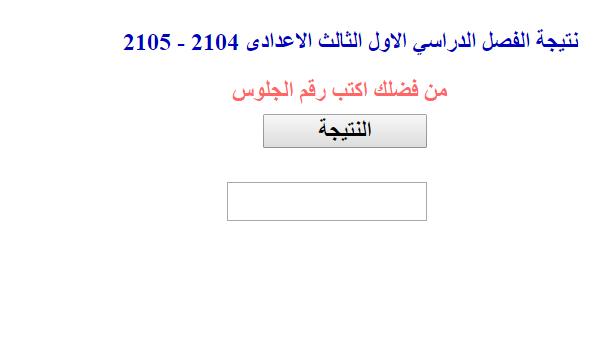 ظهرت الان نتيجة الشهادة الاعدادية محافظة الفيوم اخر العام 2015