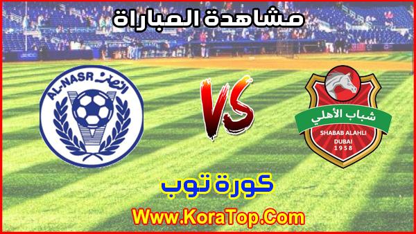 موعد مباراة النصر وشباب الأهلي دبي بث مباشر بتاريخ 24-12-2019 كأس رئيس الدولة الإماراتي