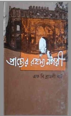 প্রাচ্যের রহস্য নগরী - এফ বি ব্রাডলী বার্ট Pracher Rahassa Nagari by F B Bradly Burt pdf