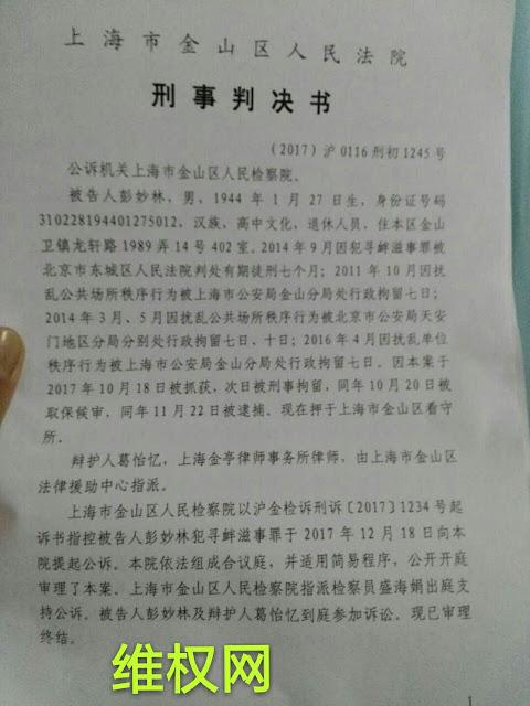 上海维权人士彭妙林被秘密开庭 判决1年6个月有期徒刑