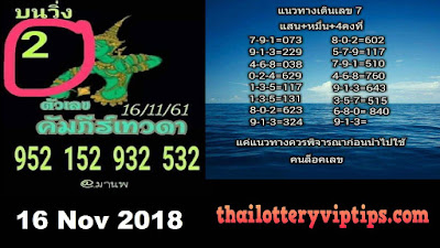 Thailand lottery exclusive hot VIP tip paper 16 November 2018