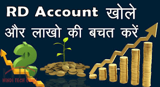 Recurring Deposit RD Account ki Jankari Hindi Me
