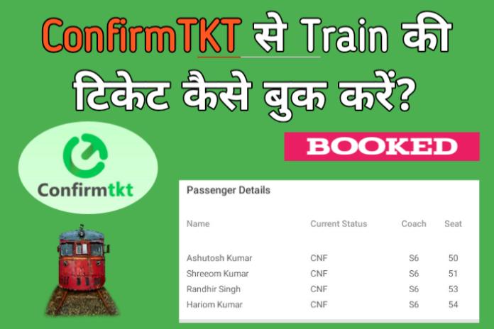 ConformTKT से ट्रेन की टिकेट कैसे बुक करें? हिन्दी मे जानकारी।