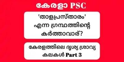 Kerala Audio Visual Arts Part 3