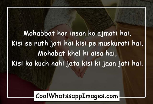 Love Shayari with Image in Hindi