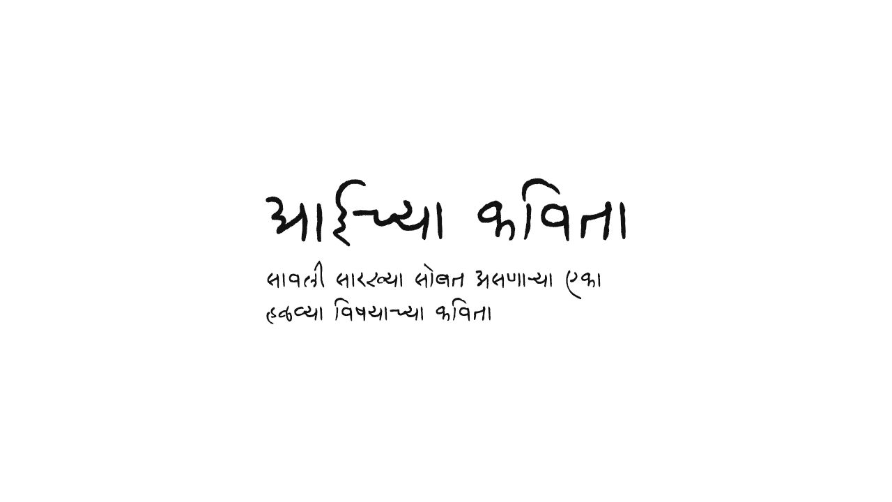 आईच्या कविता | Marathi Kavita by Subject Aai - Mother