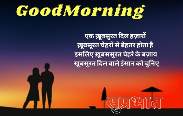 Motivational-Good-Morning-Messages-With-Qoutes-Image-Photo-in-Hindi