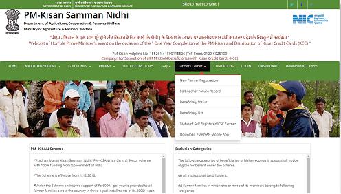 PM Kisan Apply Online