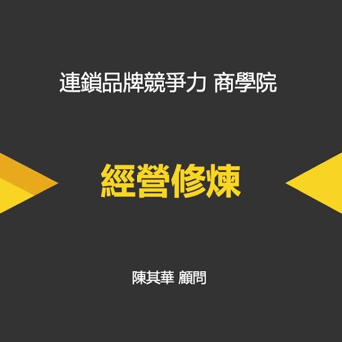 企業問題的重心,都在老闆您身上  連鎖品牌經營輔導顧問 陳其華