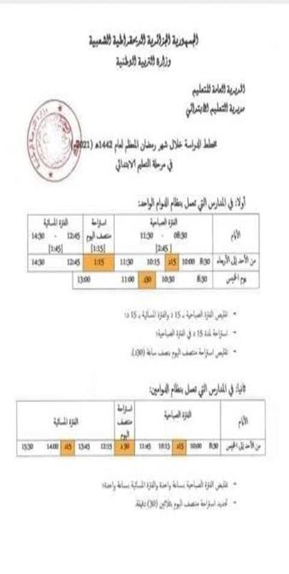 رزنامة الدراسة في شهر رمضان+#الجزائر #وزارة_التربية #رزنامة #شهر_رمضان