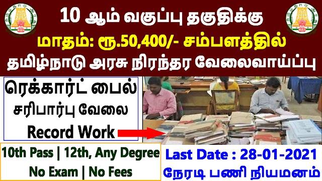 10 ஆம் வகுப்பு தகுதிக்கு மாதம்: ரூ.50,400/- சம்பளத்தில் தமிழ்நாடு அரசு நிரந்தர வேலைவாய்ப்பு 2021 | TN GOVT Record Clerk Job 2021