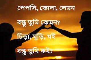 Bangla love sms Text - Bangla New Romantic love sms