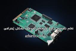 تعلم تصميم برامج الأنظمة المدمجة embedded systems بطريقة إحترافية
