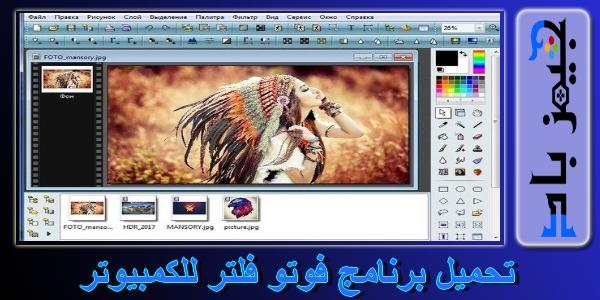 PhotoFiltre Studio بالعربي