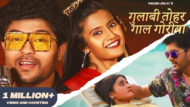 Gulabi Tohar Gal Goriya Lyrics | Vikash Jha Vj